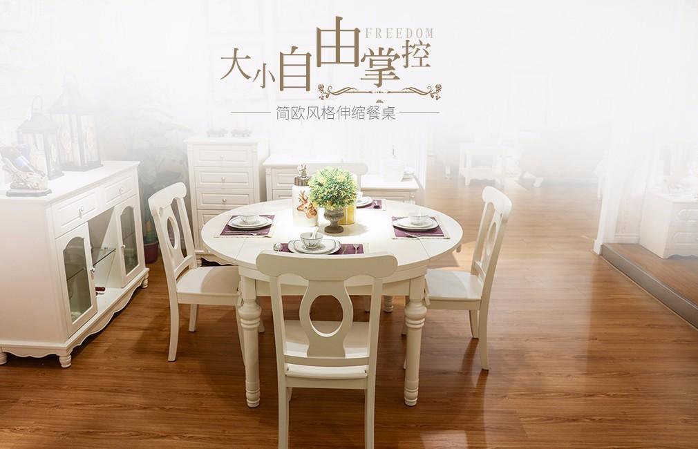 橡胶床垫_简欧风格可折叠全实木框架餐桌椅组合 一桌四椅(1.4米餐桌+餐椅 ...
