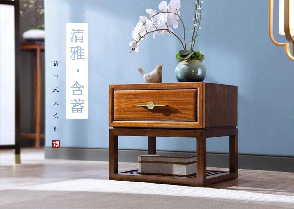 新中式乌金木床头柜