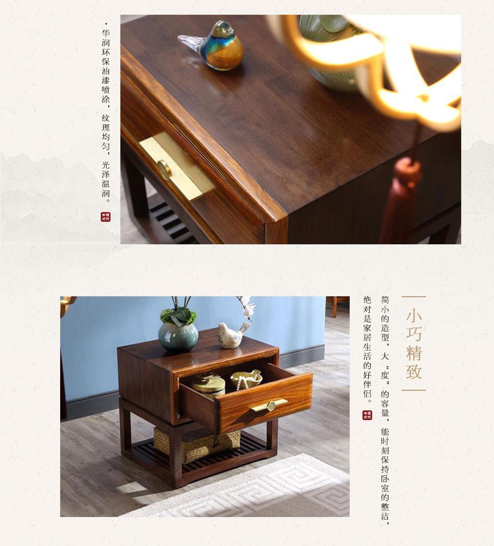 新中式单抽床头柜