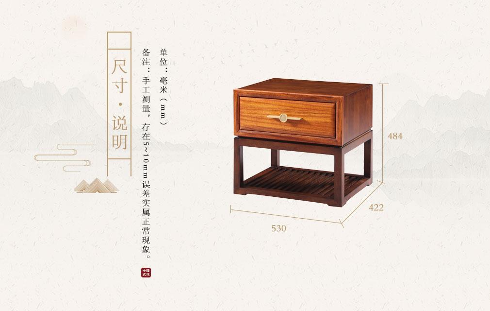 新中式乌金木床头柜尺寸