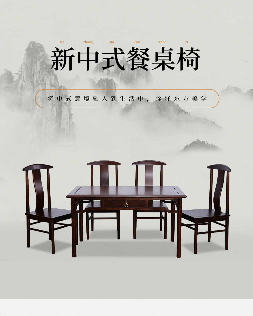 餐桌椅_01.jpg