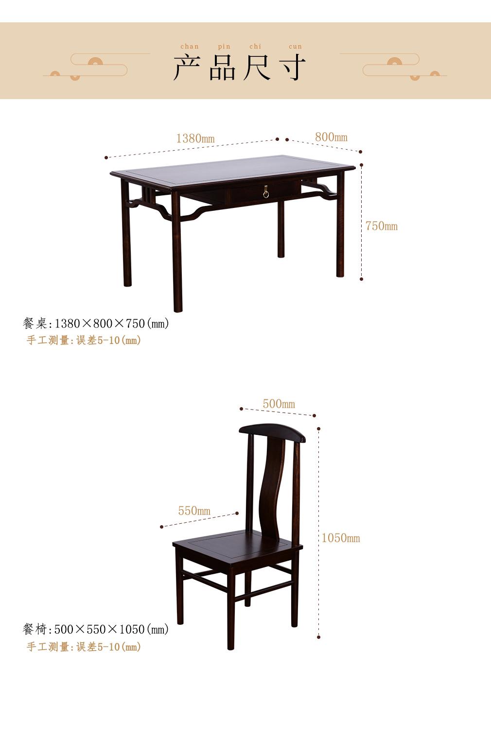 餐桌椅_10.jpg