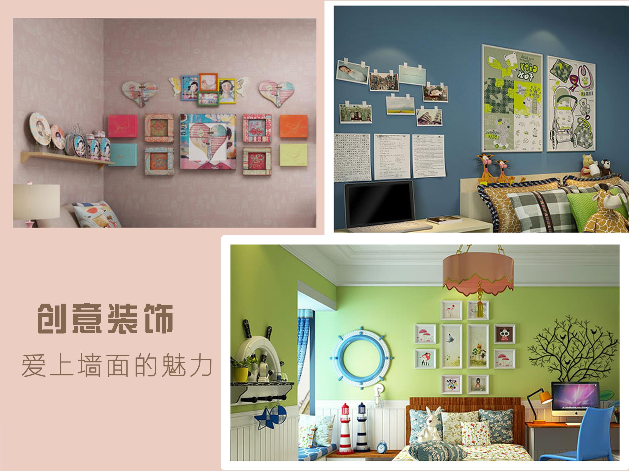 儿童房创意装饰